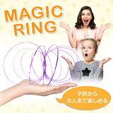マジックリング