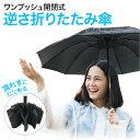 折りたたみ傘 自動開閉 逆さ傘 逆さま傘 傘 メンズ レディース 自動開閉 シンプル 丈夫 ワンタッチ 折り畳み傘 軽量 …