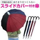 スライドカバー 傘 かさ 16本骨傘 ワンタッチ メンズ レディース 94cm 黒 ブラック ネイビー レッド かわいい おしゃ…