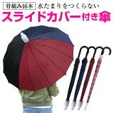 スライドカバー付き傘