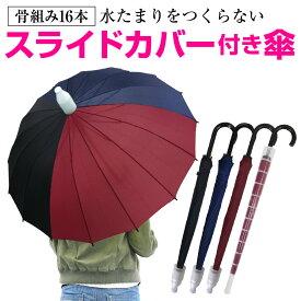 スライドカバー 傘 かさ 16本骨傘 ワンタッチ メンズ レディース 94cm 黒 ブラック ネイビー レッド かわいい おしゃれ 大きい 丈夫 kasa-07