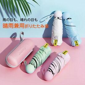傘 折りたたみ傘 レディース かわいい 軽量 日傘 おしゃれ コンパクト 晴雨兼用 kasa-09
