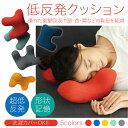 低反発 クッション ネックピロー 飛行機 トラベル エラー お昼寝 まくら 枕 マット かわいい pillow-01