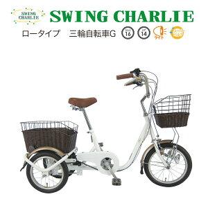 三輪自転車 大人用 ロータイプ 三輪車 高齢者 自転車 16インチ ライト付き 前後カゴ付き mim-mg-tre16g