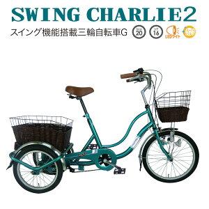 三輪自転車 スイング機能 大人用 三輪車 高齢者 自転車 16インチ ライト付き 前後カゴ付き mim-mg-trw20g