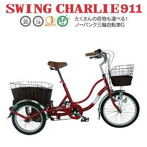 三輪自転車 ノーパンク スイング機能 大人用 三輪車 高齢者 自転車 16インチ ライト付き 前後カゴ付き mim-mg-trw20ng