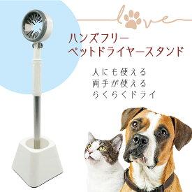 ドライヤースタンド 犬 猫 ペット用 ペット用品 ドライヤー 固定 ハンズフリー 両手自由 dryer-stand