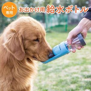ペット 給水ボトル お散歩 ペットボトル ウォーターボトル 給水器 水飲み 散歩 お出かけ ペット用品 犬 猫 おしゃれ いぬ ねこ p-bottle