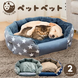 ペットベッド 犬 猫 ペットソファ 洗濯可能 ペットハウス おしゃれ いぬ ねこ pet-bed