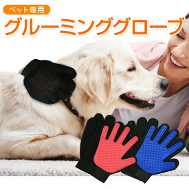 ペット グルーミング グローブ 両手 抜け毛 防止 マッサージ 犬 猫 ブラシ トリミング ペット用品 グルーミンググローブ pet-gv