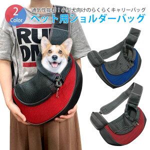 ペット ショルダーバッグ 抱っこ紐 ドッグスリング ペットスリング スリング 抱っこひも 犬 猫 おしゃれ いぬ ねこ pet-s-bag