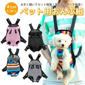 犬 抱っこ紐 ペット ペット用 おんぶひも ドッグスリング ペットスリング リュック バッグ スリング 抱っこひも 犬 猫 おしゃれ いぬ ねこ pet-sling-02