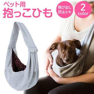 ペット 抱っこ紐 ドッグスリング スリング 抱っこひも 犬 猫 おしゃれ いぬ ねこ pet-sling