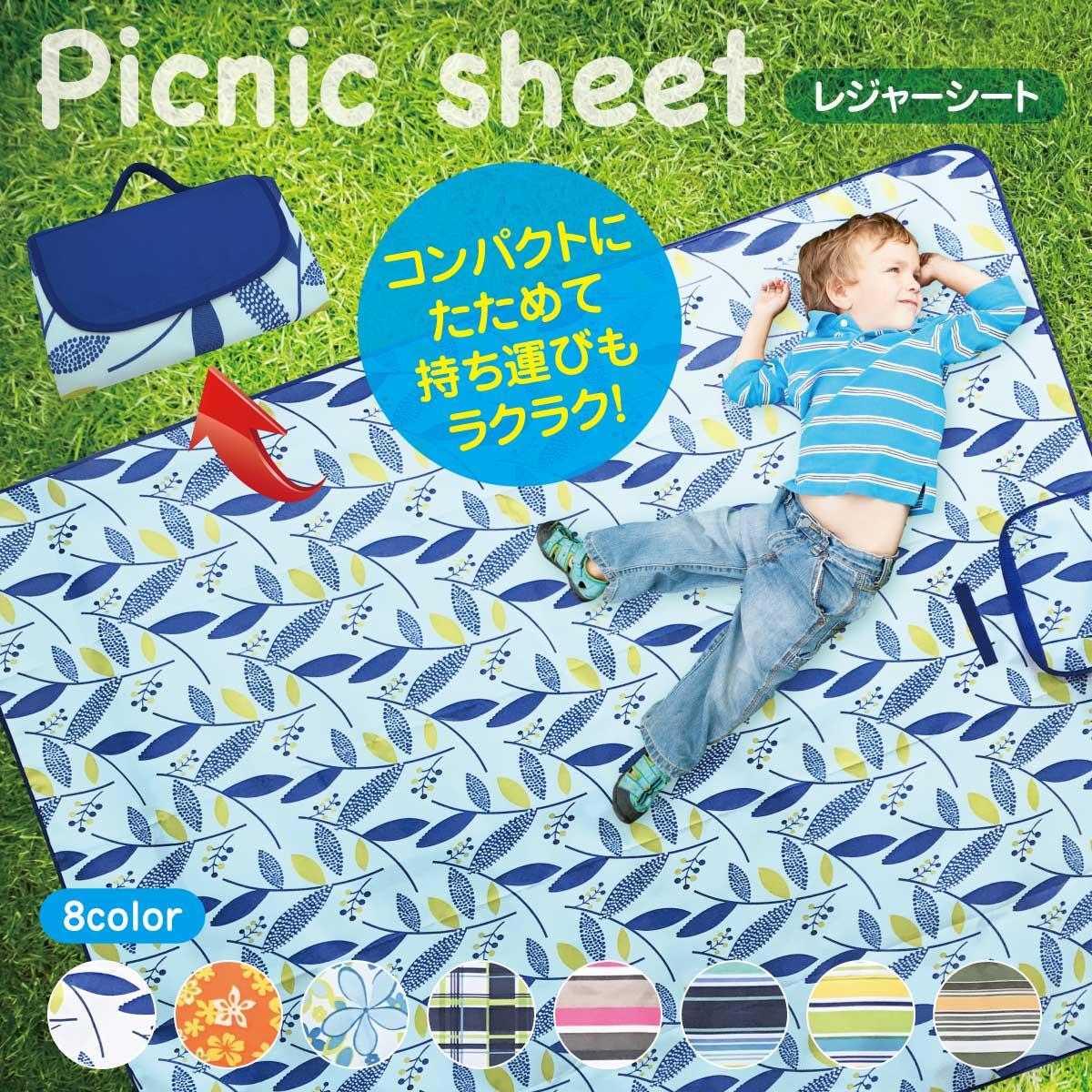 レジャーシート 大きい 折りたたみ 8色 洗える 防水 運動会 遠足 バック型 おしゃれ アウトドア ピクニック 海 夏休み かわいい l-sheet01