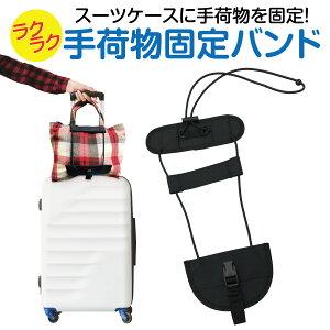 バッグとめるベルト スーツケースベルト 固定ベルト 便利グッズ キャリーオンバッグ スーツケース 固定 バッグ 旅行 caseband