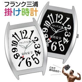 フランク三浦 壁掛け時計 時計 特大 家内安全 f-miura