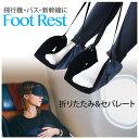 フットレスト 二足分けスタイル 足置き セパレート 飛行機 車 新幹線 機内 オフィス トラベル 旅行グッズ 携帯用 foot…