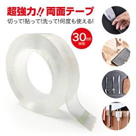 両面テープ 超強力 はがせる 3m 30mm 強力 防災対策 魔法のテープ 魔法テープ ryomen-tape