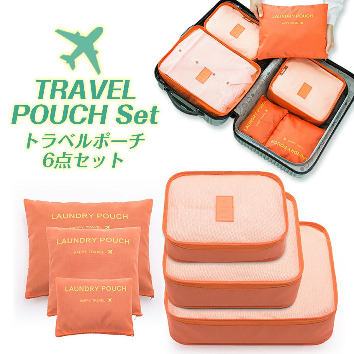 トラベルポーチ 6点セット 旅行 セット おしゃれ トラベルグッズ トラベルバッグ 可愛い 海外旅行 バッグインバッグ 便利グッズ 旅行ポーチ t-pouch01