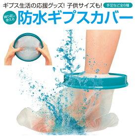 ギブス カバー 防水 シャワー ギプスカバー 入浴カバー 足用 腕用 大人用 子供用 9種類 b-gibbs