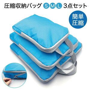 圧縮 収納 バッグ 3点セット 旅行 トラベルポーチ 撥水加工 出張 キャンプ 便利グッズ asshuku-bag