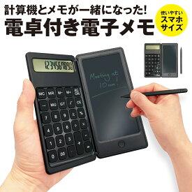 電子メモ 電子メモパッド 電車 電子メモ帳 デジタルメモ タッチペン付 12桁 calculator01