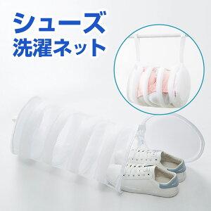 シューズネット 靴 洗濯ネット シューズ 丸洗い そのまま干せる 洗濯用品 衣類 下着 靴下 新生活 shoes-net