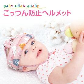 ベビーヘルメット 赤ちゃん 子供 クッション 転倒防止 ごっつん防止 ヘッドギア ヘッドカバー 頭 守る 0歳 1歳 2歳 baby-gard