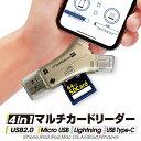スマホ SD カードリーダー カメラリーダー USB メモリー マルチカードリーダー iPhone Android iPad 携帯 写真 保存 …