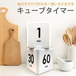 タイマー キューブ キッチンタイマー 運動 キッチン 料理 勉強 エクササイズ カップラーメン サイコロ kitcin-timer