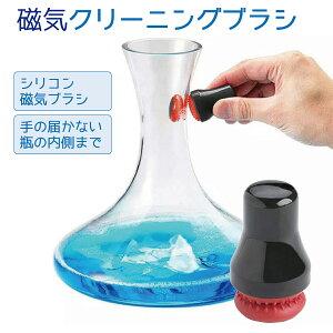 磁気 クリーニングブラシ シリコン 磁気ブラシ ボトル 花瓶 ガラス製品 水槽 mag-brush