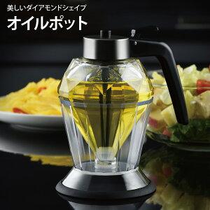 オイルポット ミニ オイルボトル ガラス 液だれしない 調味料入れ おしゃれ oil-pot