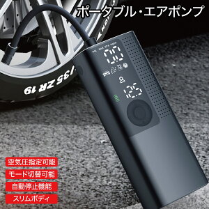 ポータブル エアポンプ 充電式 電動 エアーコンプレッサー 自動停止 空気圧指定 コンパクト 自動車 自転車 ボール 空気入れ po-air-pump