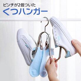 シューズハンガー くつハンガー アルミニウム 錆びない ピンチ付き 新生活 洗濯 shoes-hg