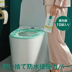 便座カバー 便座シート 使い捨て 10袋入り 防水 トイレシート 便座 カバー 不織布 海外旅行 公衆トイレ 旅行 コロナ対策 toilet-cover