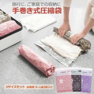圧縮袋 衣類 手巻き式 旅行 6枚セット 50×70cm×2枚 40×60cm×2枚 35×50cm×2枚 出張 衣替え 真空パック 便利グッズ vc-bag-03set