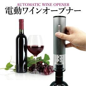 ワインオープナー 電動 自動 電動ワインオープナー ワイン オープナー エアー wine-opener01