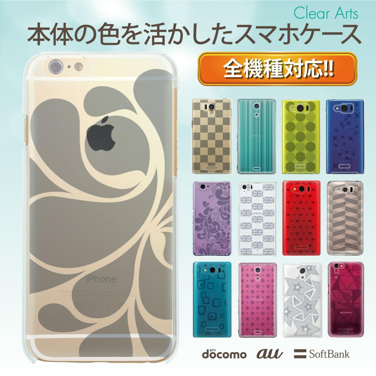 スマホケース 全機種対応 ケース カバー ハードケース クリアケースiPhoneX iPhone8 iPhone7s Plus iPhone7 iPhone6s iPhone6 Plus iPhone SE 5s Xperia XZ1 SO-01K SO-02K XZ so-04j XZs so-03j aquos R SH-01K SHV41 99-zen-037
