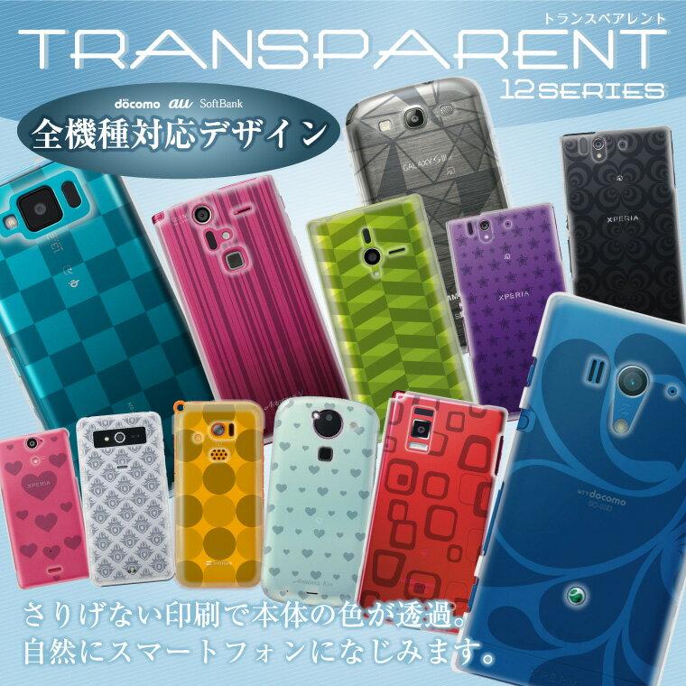 スマホケース 全機種対応 ケース カバー ハードケース クリアケースiPhoneX iPhone8 iPhone7s Plus iPhone7 iPhone6s iPhone6 Plus iPhone SE 5s Xperia XZ1 SO-01K SO-02K XZ so-04j XZs so-03j aquos R SH-01K SHV41 06-ca0021