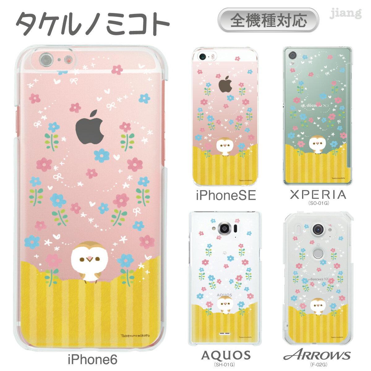 スマホケース 全機種対応 ケース カバー ハードケース クリアケースiPhoneX iPhone8 iPhone7s Plus iPhone7 iPhone6s iPhone6 Plus iPhone SE 5s Xperia XZ1 SO-01K SO-02K XZ so-04j XZs so-03j aquos R SH-01K SHV41 タケルノミコト 45-zen-ca0033