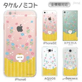 スマホケース 全機種対応 ケース カバー ハードケース クリアケース iPhoneXS Max iPhoneXR iPhoneX iPhone8 iPhone7 iPhone Xperia 1 SO-03L SOV40 Ase XZ3 SO-01L XZ2 XZ1 XZ aquos R3 sh-04l shv44 R2 sh-04k sense2 galaxy S10 S9 S8 タケルノミコト 45-zen-ca0033