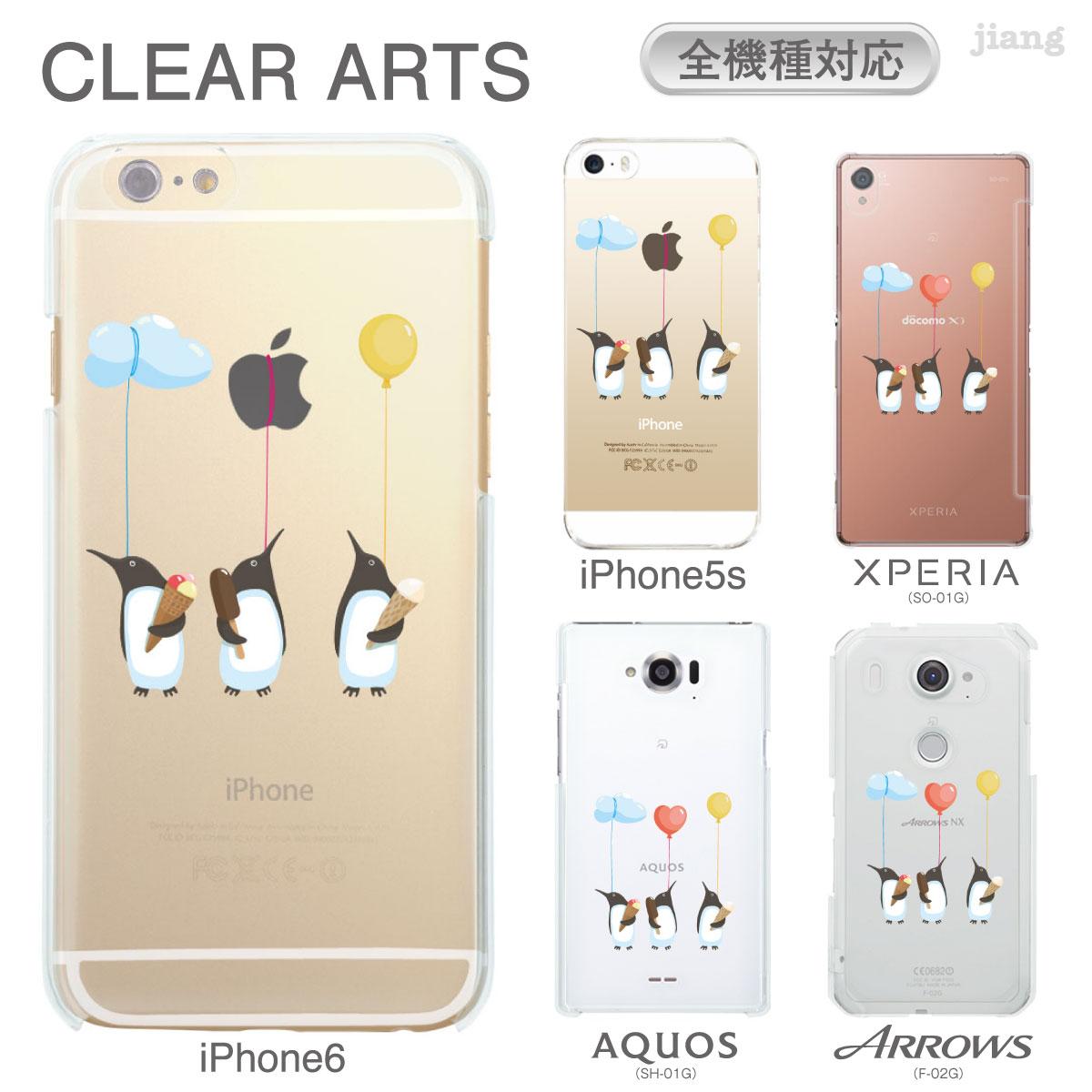 スマホケース 全機種対応 ケース カバー ハードケース クリアケースiPhoneX iPhone8 iPhone7s Plus iPhone7 iPhone6s iPhone6 Plus iPhone SE 5s Xperia XZ1 SO-01K SO-02K XZ so-04j XZs so-03j aquos R SH-01K SHV41 ペンギン 01-zen-ca0065