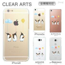 スマホケース 全機種対応 ケース カバー ハードケース クリアケース iPhoneXS Max iPhoneXR iPhoneX iPhone8 iPhone7 iPhone Xperia 1 SO-03L SOV40 Ase XZ3 SO-01L XZ2 XZ1 XZ aquos R3 sh-04l shv44 R2 sh-04k sense2 galaxy S10 S9 S8 ペンギン 01-zen-ca0065s