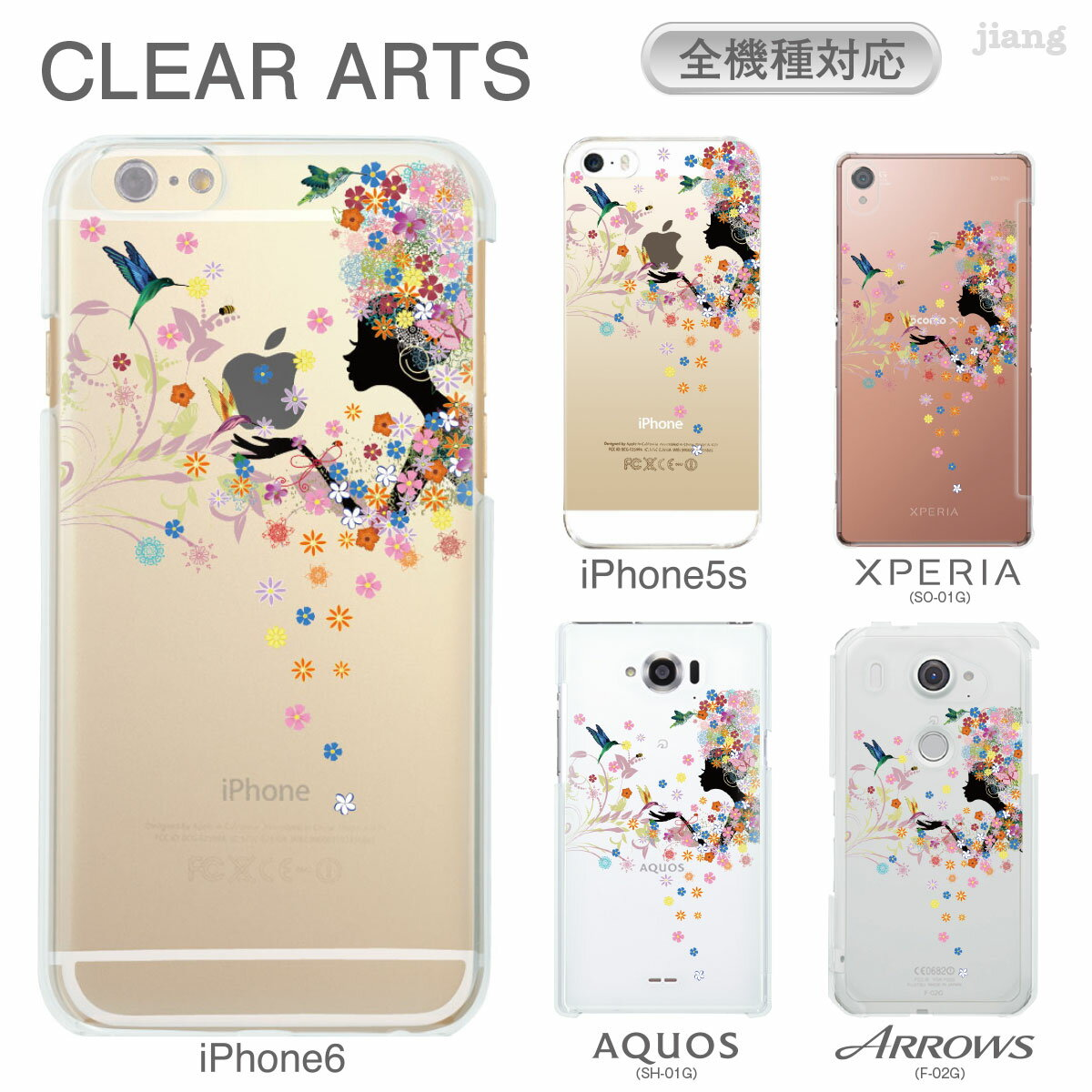 スマホケース 全機種対応 ケース カバー ハードケース クリアケースiPhoneX iPhone8 iPhone7s Plus iPhone7 iPhone6s iPhone6 Plus iPhone SE 5s Xperia XZ1 SO-01K SO-02K XZ so-04j XZs so-03j aquos R SH-01K SHV41 フラワーガール 01-zen-ca0244