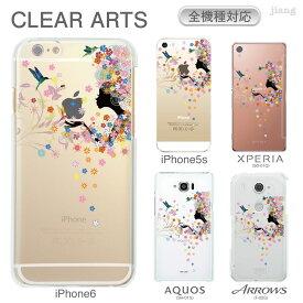 スマホケース 全機種対応 ケース カバー ハードケース クリアケース iPhone11 Pro Max iPhoneXS Max iPhoneXR iPhoneX iPhone8 iPhone7 iPhone Xperia 1 SO-03L SOV40 Ase XZ3 XZ2 XZ1 XZ aquos R3 sh-04l R2 galaxy S10 S9 S8 フラワーガール 01-zen-ca0244