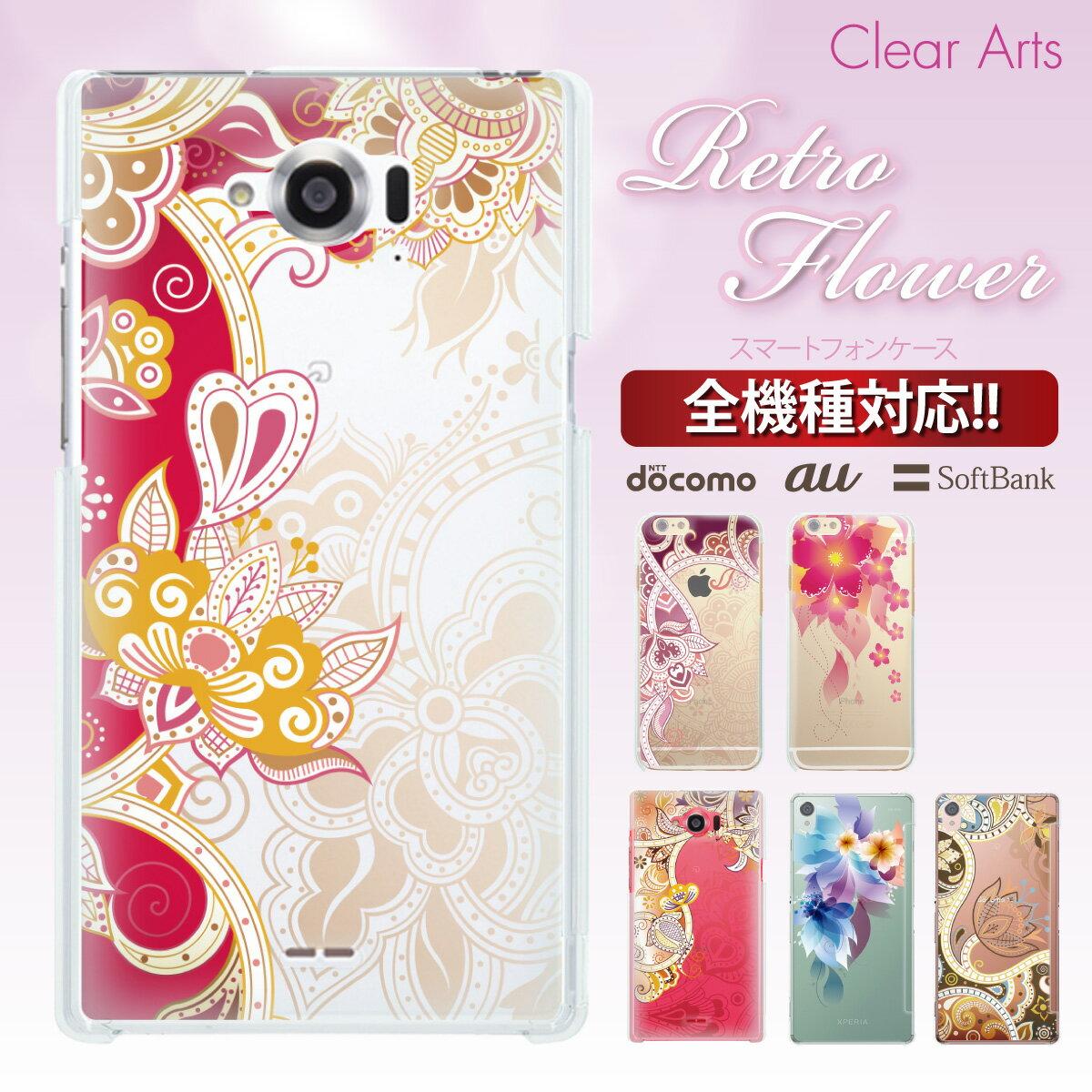 スマホケース 全機種対応 ケース カバー ハードケース クリアケースiPhoneX iPhone8 iPhone7s Plus iPhone7 iPhone6s iPhone6 Plus iPhone SE 5s Xperia XZ1 SO-01K SO-02K XZ so-04j XZs so-03j aquos R SH-01K SHV41 花柄 iphone5s iphone5c 06-zen-ca0101