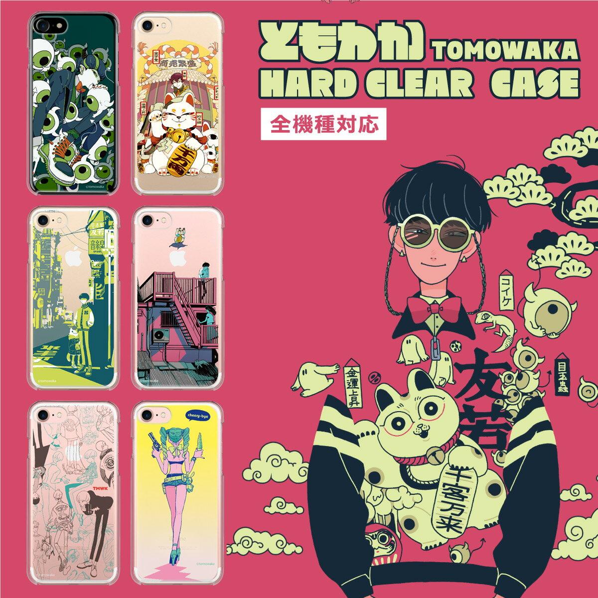スマホケース 全機種対応 ケース カバー ハードケース クリアケース iPhoneXS Max iPhoneXR iPhoneX iPhone8 Plus iPhone7 iPhone6s iPhone6 Plus iPhone SE 5s Xperia XZ2 XZ1 XZ XZs SO-05K SO-03K aquos R2 R SH-03K galaxy S9 S8 ともわか 101-zen-ca001