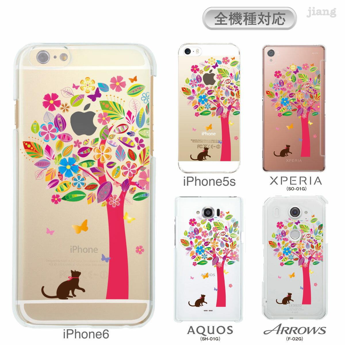 スマホケース 全機種対応 ケース カバー ハードケース クリアケースiPhoneX iPhone8 iPhone7s Plus iPhone7 iPhone6s iPhone6 Plus iPhone SE 5s Xperia XZ1 SO-01K SO-02K XZ so-04j XZs so-03j aquos R SH-01K SHV41 22-zen-ca0121
