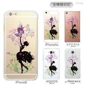 スマホケース 全機種対応 ケース カバー ハードケース クリアケース iPhoneXS Max iPhoneXR iPhoneX iPhone8 iPhone7 iPhone Xperia 1 SO-03L SOV40 Ase XZ3 SO-01L XZ2 XZ1 XZ aquos R3 sh-04l shv44 R2 sh-04k sense2 galaxy S10 S9 S8 22-zen-ca0502s