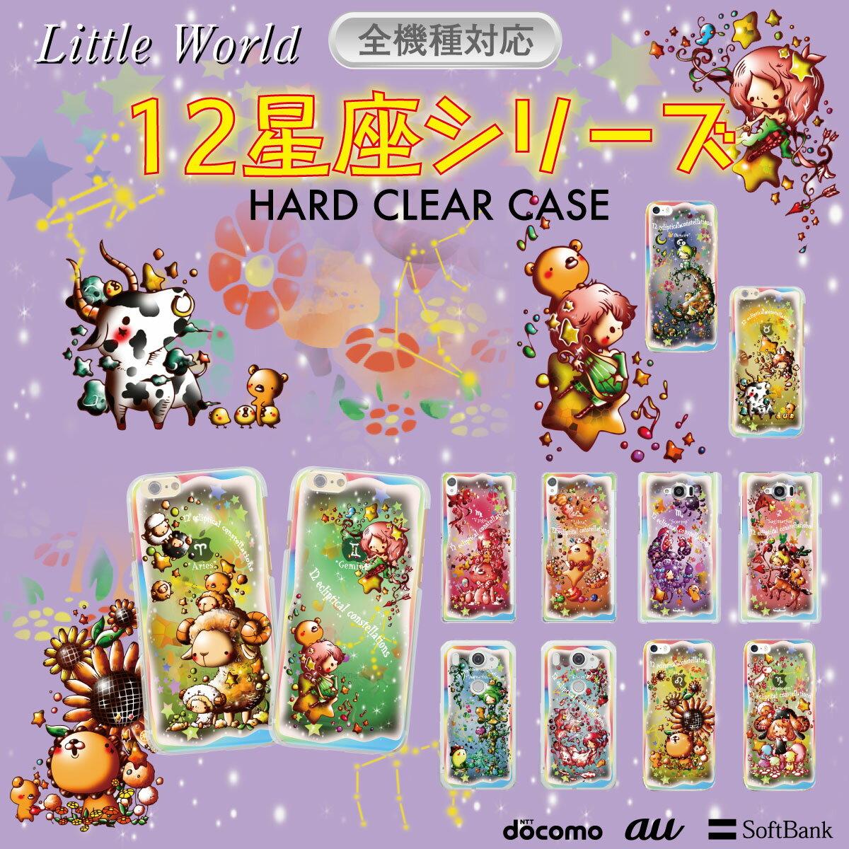 スマホケース 全機種対応 ケース カバー ハードケース クリアケースiPhoneX iPhone8 iPhone7s Plus iPhone7 iPhone6s iPhone6 Plus iPhone SE 5s Xperia XZ1 SO-01K SO-02K XZ so-04j XZs so-03j aquos R SH-01K SHV41 Little World 25-zen-01